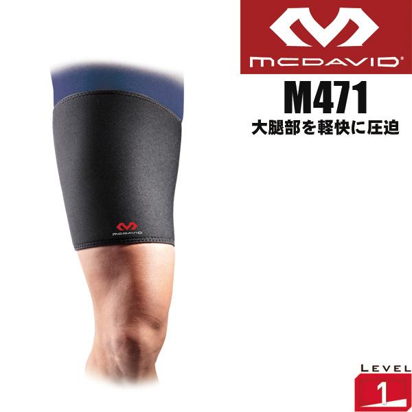 あす楽 メール便発送可能 太腿サポーター 肉離れ 10%OFF 筋肉痛に 太腿部を軽快に圧迫サポート 大幅値下げランキング 太ももサポーター マクダビッド M471 McDavid サイサポート