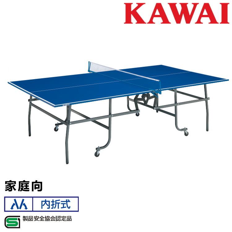 卓球台 国際規格サイズ 家庭用 折りたたみ カワイ楽器 内折式 製品安全協会認定品 KFN-50B