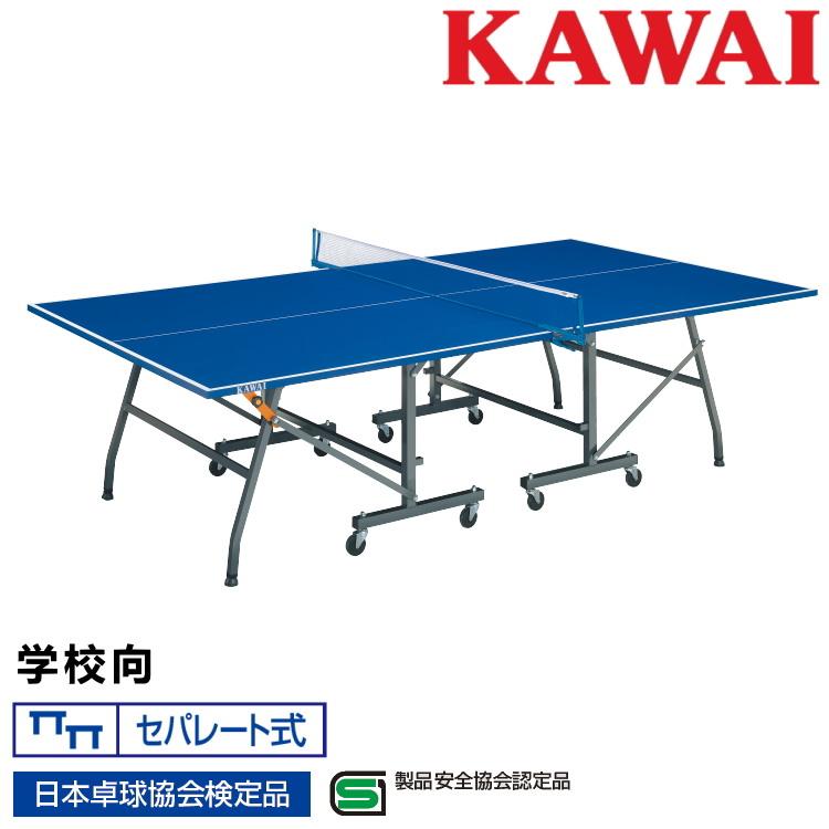 卓球台 国際規格サイズ 学校向 折りたたみ カワイ楽器 式セパレート 日本卓球協会検定品 製品安全協会認定品 KSN-641SB