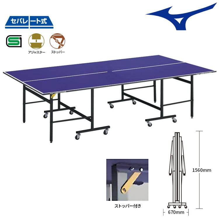 ミズノ MIZUNO 卓球台 国際規格サイズ セパレート式卓球台 83JLT02326 日本卓球協会検定品