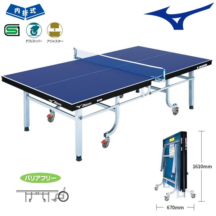 ミズノ(MIZUNO) 内折式卓球台 国際規格サイズ バリアフリーモデル ダンパー付き卓球台 83JLT901 日本卓球協会検定品 車椅子使用者兼用