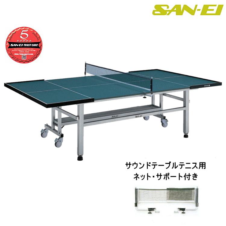 【受注生産】三英(SAN-EI/サンエイ) 卓球台 SR サンレーダー(サウンドテーブルテニス用) 10-301 受注生産品