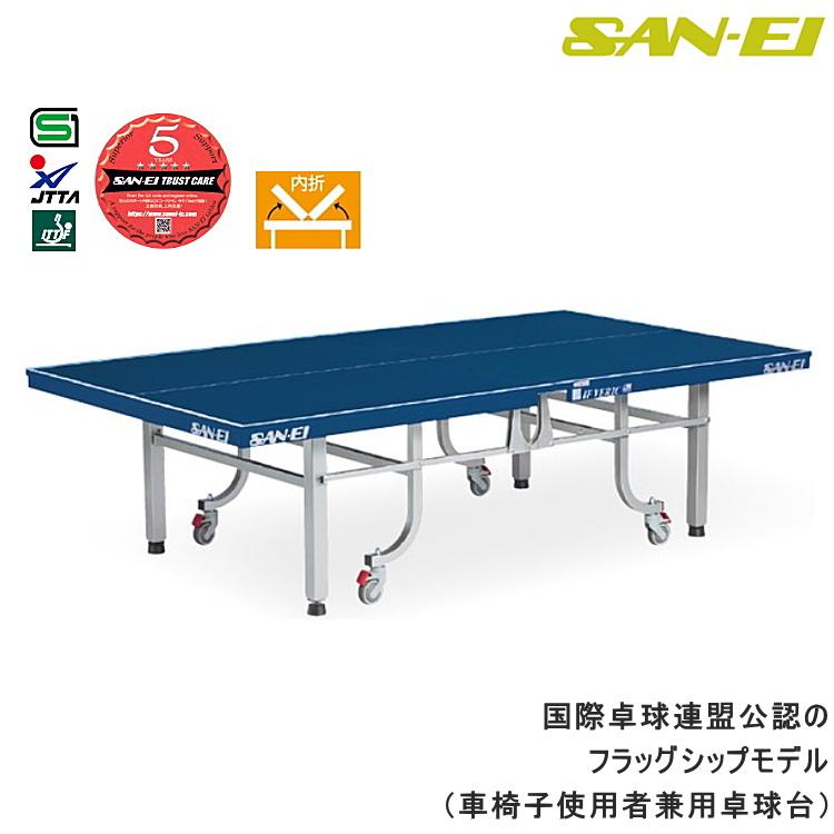 三英(SAN-EI/サンエイ) 卓球台 内折式卓球台 IF VERIC-W 10-306(ブルー) 車椅子使用者兼用
