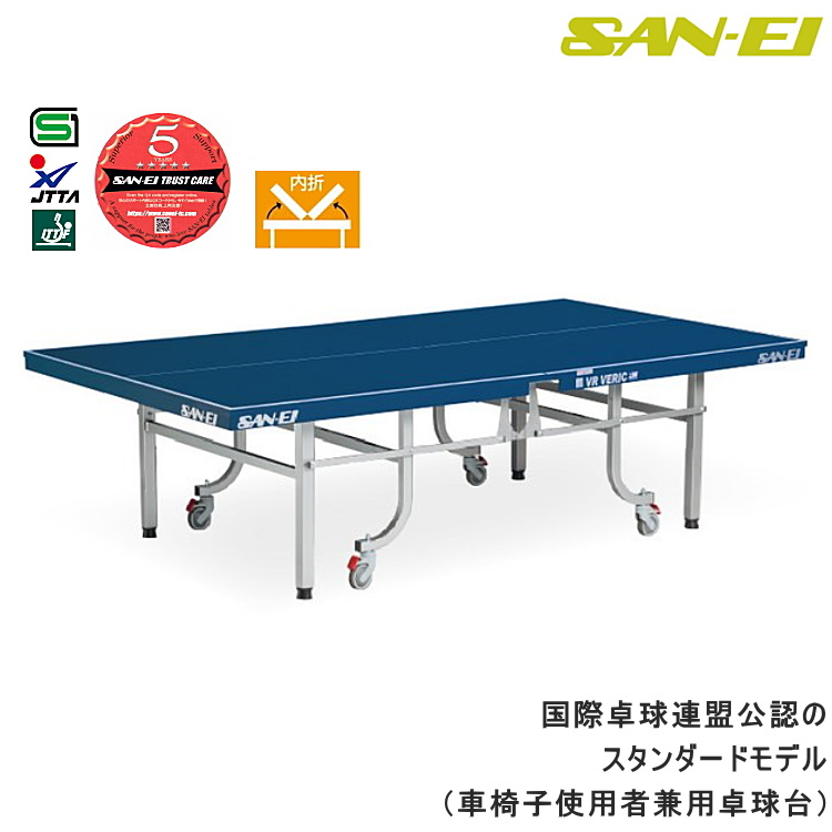 三英(SAN-EI/サンエイ) 卓球台 内折式卓球台 VR-VERIC-W 10-312(ブルー) 車椅子使用者兼用