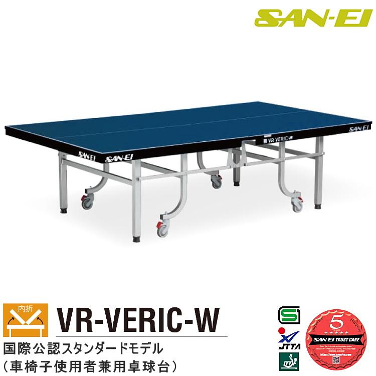 卓球台 国際規格サイズ 三英(SAN-EI/サンエイ) 内折式卓球台 VR-VERIC-W 10-312(ブルー) 車椅子使用者兼用