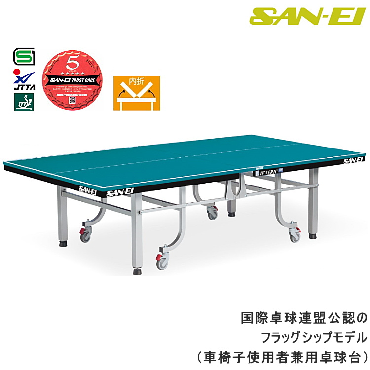 三英(SAN-EI/サンエイ) 卓球台 内折式卓球台 IF VERIC-W 10-316(レジュブルー) 車椅子使用者兼用