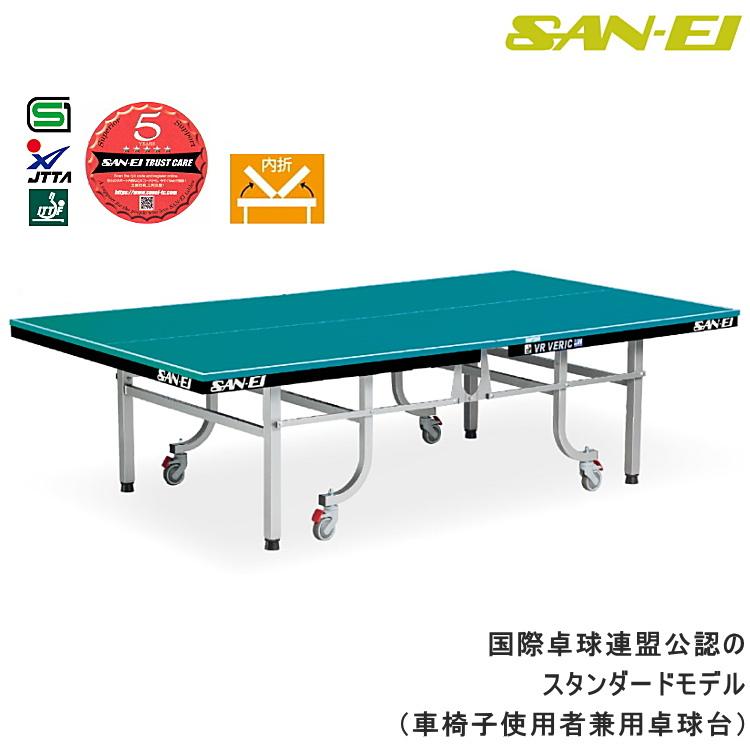 三英(SAN-EI/サンエイ) 卓球台 内折式卓球台 VR-VERIC-W 10-318(レジュブルー) 車椅子使用者兼用