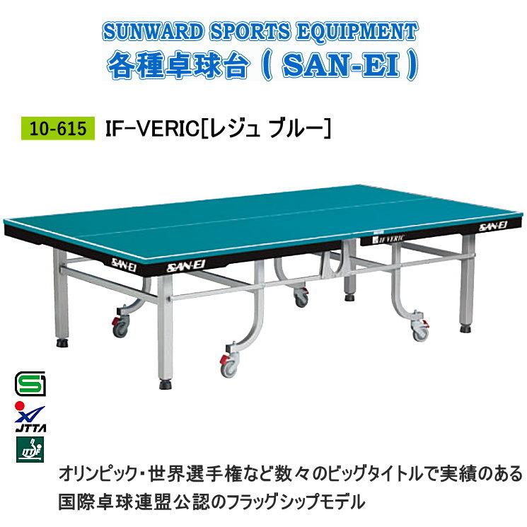 三英(SAN-EI/サンエイ) 卓球台 内折式卓球台 IF VERIC アイ・エフ・ベリック 10-615 (レジュブルー)