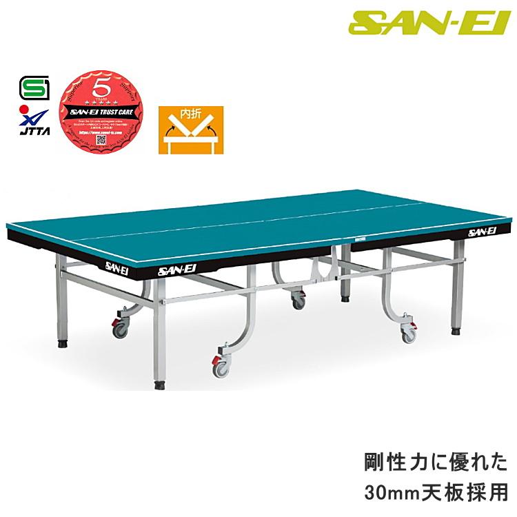 三英(SAN-EI/サンエイ)卓球台 内折式卓球台 V3-DX 10-638(レジュブルー)
