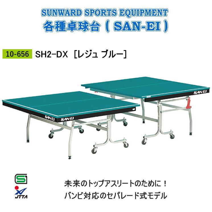 三英(SAN-EI/サンエイ) 卓球台 セパレート式卓球台 あげっこさげっこ SH2-DX 10-656(レジュブルー)