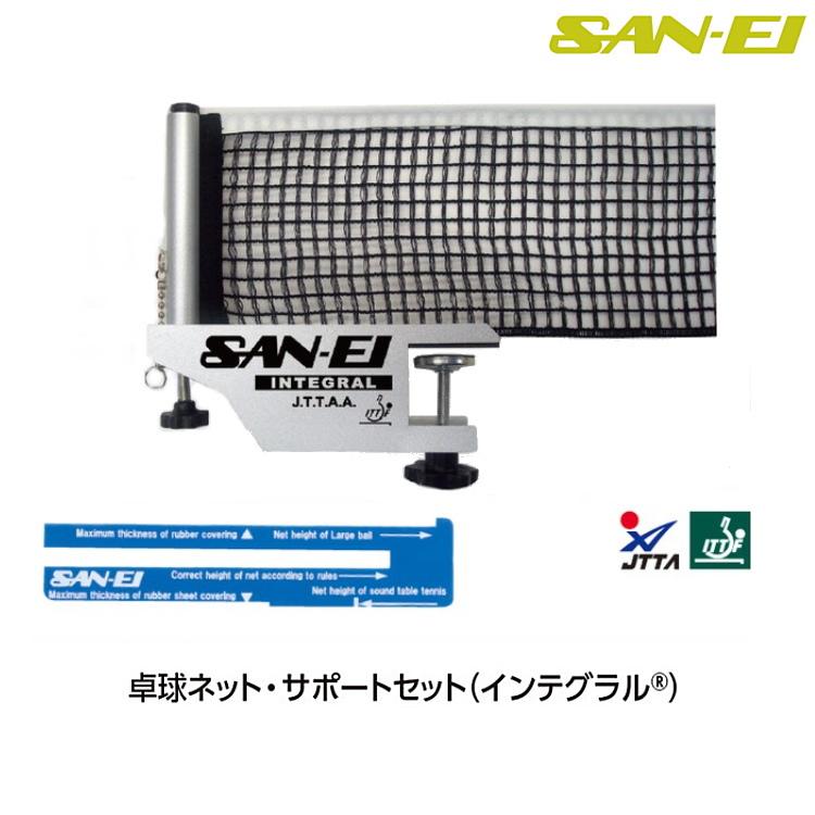 三英(SAN-EI/サンエイ)  卓球ネット・サポートセット(インテグラル)11-530