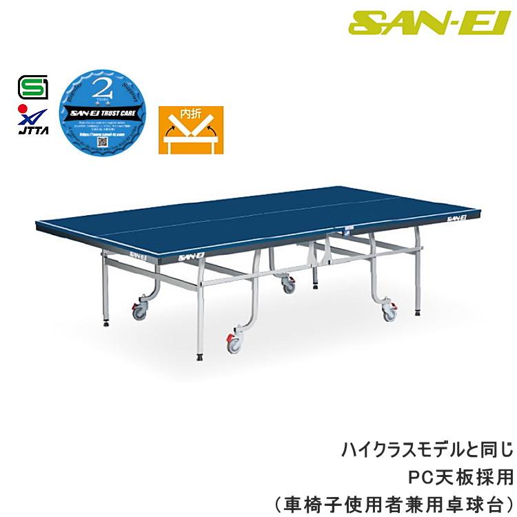 三英(SAN-EI/サンエイ) 卓球台 内折式卓球台 NV2-DX-W 13-458(ブルー) 車椅子使用者兼用