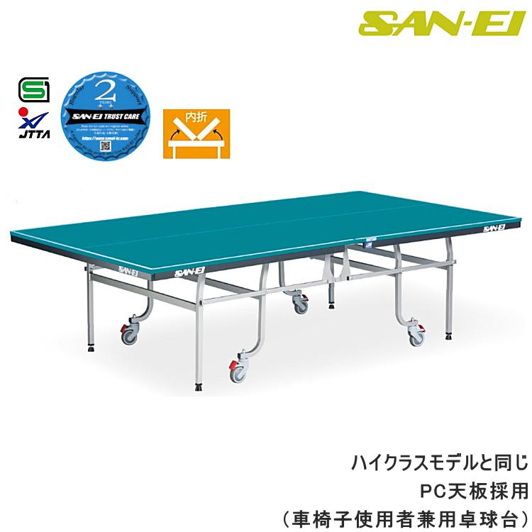 三英(SAN-EI/サンエイ) 卓球台 内折式卓球台 NV2-DX-W 13-459(レジュブルー) 車椅子使用者兼用