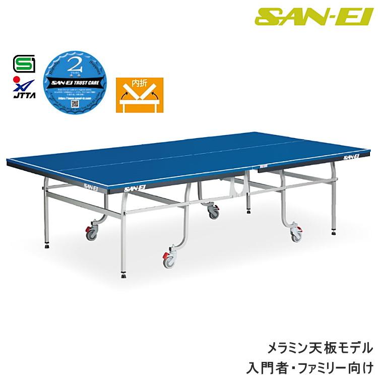 三英(SAN-EI/サンエイ) 卓球台 内折式卓球台 PV-DX 13-653(ブルー)