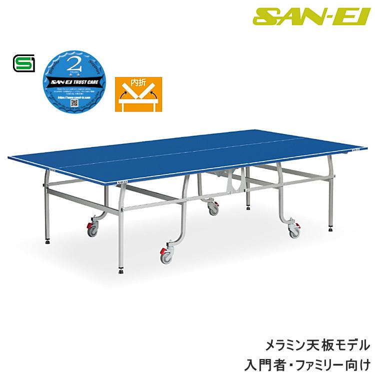 三英(SAN-EI/サンエイ) 卓球台 内折式卓球台 VL100 13-704(ブルー)
