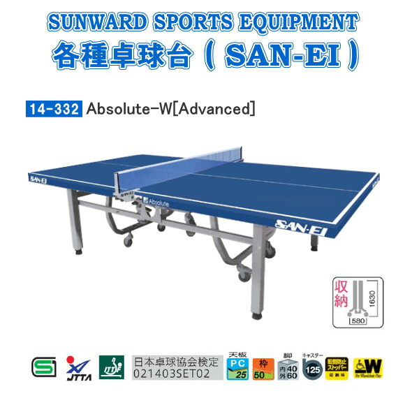 Sunward | Rakuten Global Market: Ping Pong Table 3 English (Sana)  Wheelchair Users And For Fold In Type International Standard Size  Absolute W [Advanced] ...