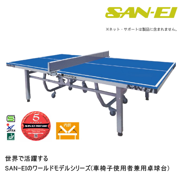 Ping Pong Table 3 English Sana Wheelchair Users And For Fold In Type International Standard Size Absolute W Advanced 14 332 Blue World Model