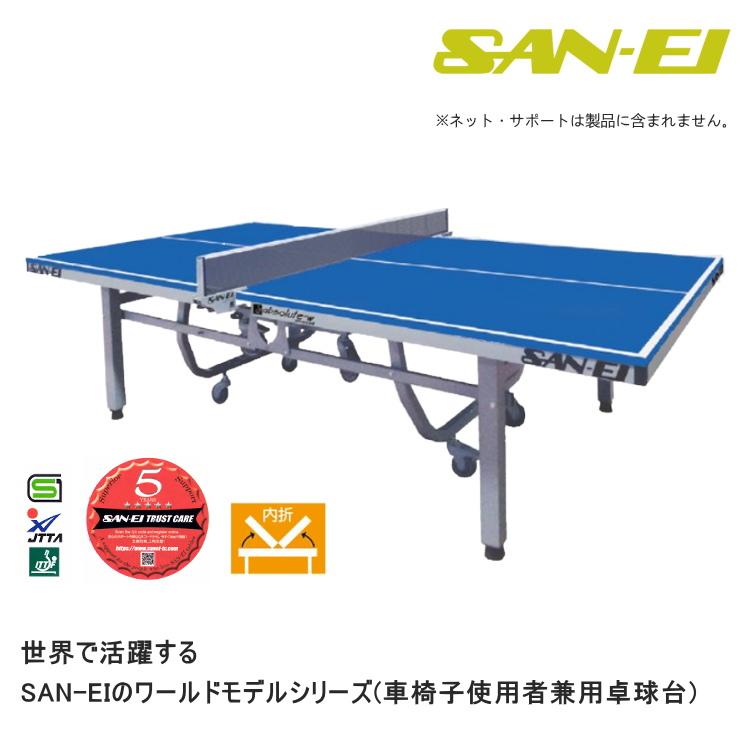 三英(SAN-EI/サンエイ) 卓球台 内折式卓球台 Absolute-W[Advanced] 14-332(ブルー) 車椅子使用者兼用