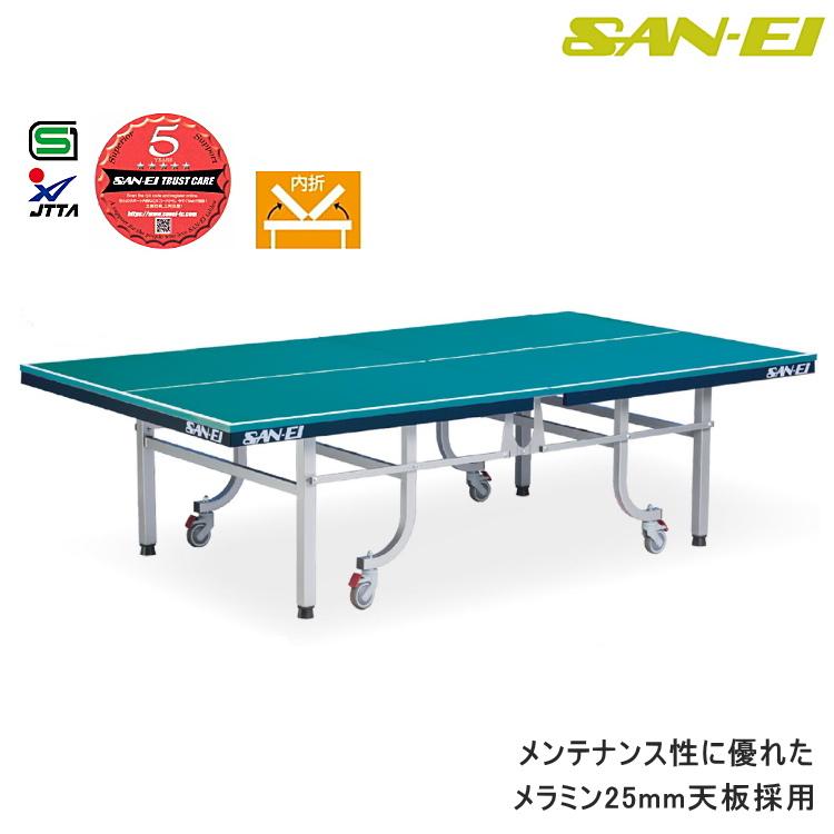 三英(SAN-EI/サンエイ) 卓球台 内折式卓球台 MR-W25 14-533(レジュブルー) 車椅子使用者兼用