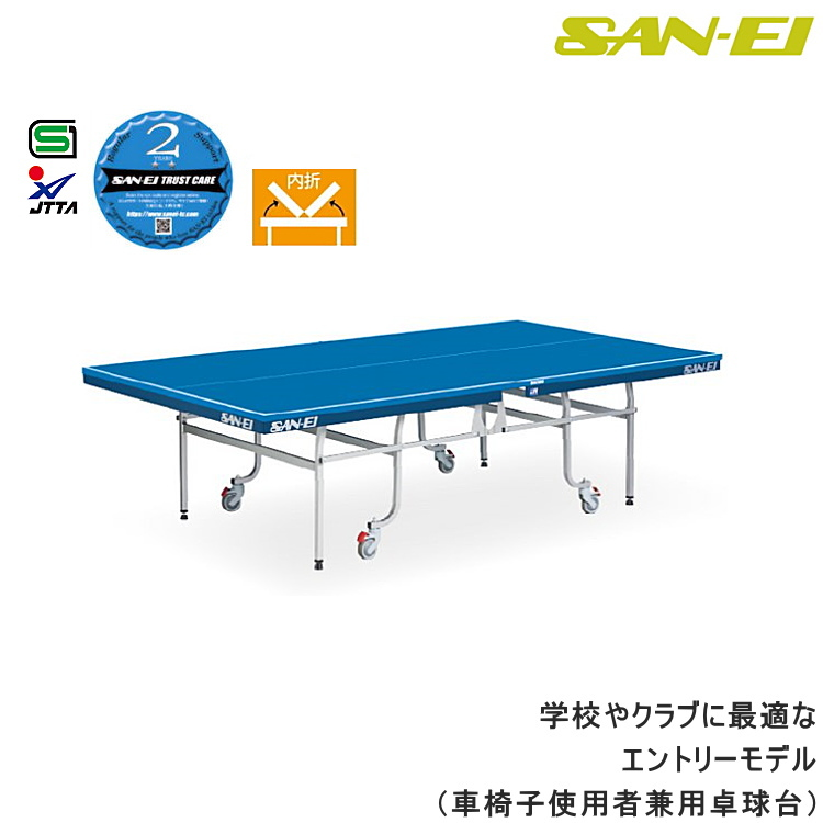 三英(SAN-EI/サンエイ) 卓球台 内折式卓球台 SVA-25MDX-W 14-553(ブルー) 車椅子使用者兼用