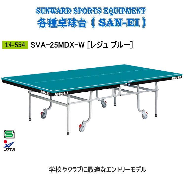 三英(SAN-EI/サンエイ) 卓球台 内折式卓球台 SVA-25MDX-W 14-554(レジュブルー) 車椅子使用者兼用