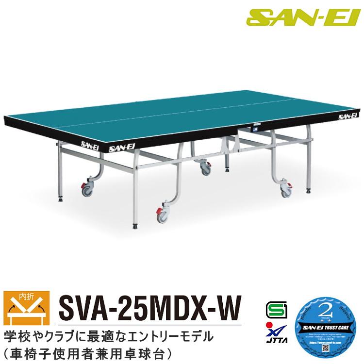 卓球台 国際規格サイズ 三英(SAN-EI/サンエイ) 内折式卓球台 SVA-25MDX-W 14-554(レジュブルー) 車椅子使用者兼用