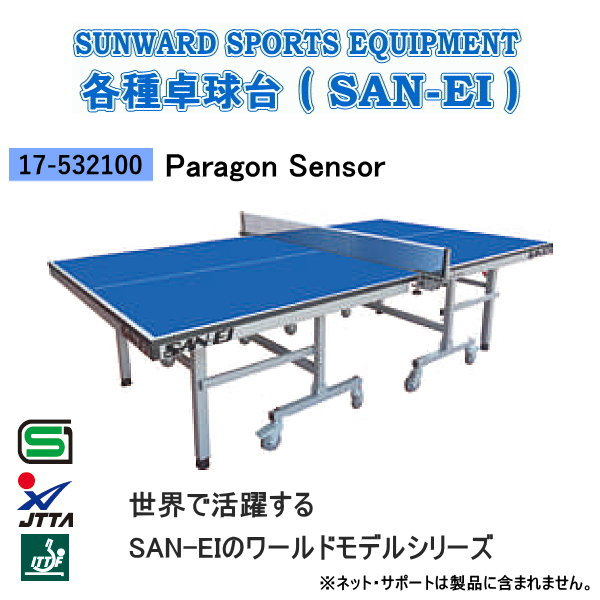 【8月度 月間優良ショップ受賞】三英(SAN-EI/サンエイ) 卓球台 セパレート式卓球台 Paragon Sensor 17-532100(ブルー)