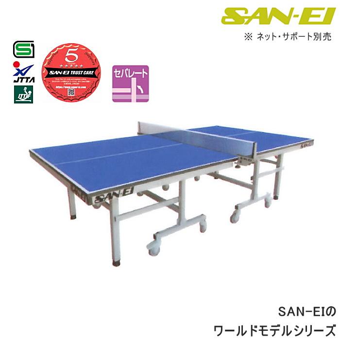 三英(SAN-EI/サンエイ) 卓球台 セパレート式卓球台 Paragon Sensor 17-532100(ブルー)