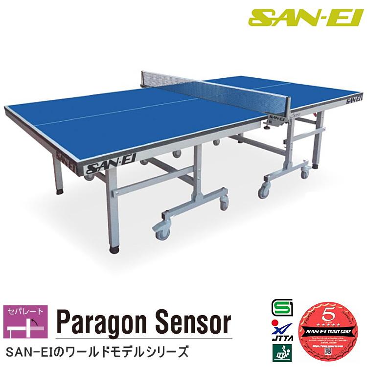 卓球台 国際規格サイズ 三英(SAN-EI/サンエイ) セパレード式卓球台 Paragon Sensor 17-532100(ブルー)