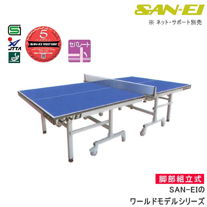 三英(SAN-EI/サンエイ) 卓球台 セパレート式卓球台  Paragon Sensor 17-532(ブルー) 脚部組立式 ワールドモデル卓球台