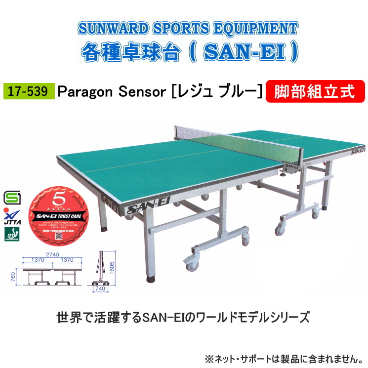 Tennis San EI (Sana) Separate International Standard Size Paragon Sensor  17 539 (Emerald Green) World Model Ping Pong Table