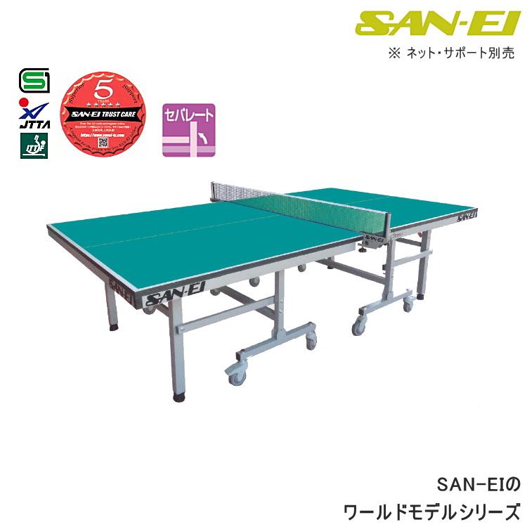 三英(SAN-EI/サンエイ) 卓球台 セパレート式卓球台 Paragon Sensor 17-539100(レジュブルー)