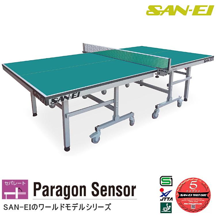 一番人気物 卓球台 国際規格サイズ 三英(SAN-EI/サンエイ) セパレード式卓球台 Paragon Sensor Paragon 17-539100(レジュブルー), くもくもスクエア:8024e5c8 --- inglin-transporte.ch