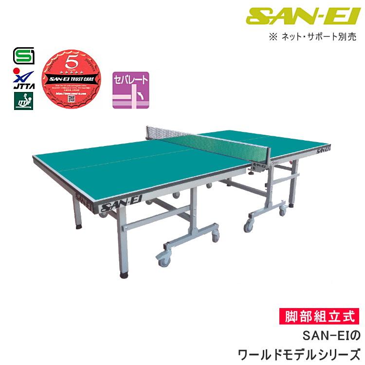 三英(SAN-EI/サンエイ) 卓球台 セパレート式卓球台  Paragon Sensor 17-539(レジュブルー) 脚部組立式 ワールドモデル卓球台