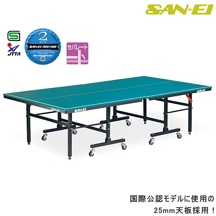 三英(SAN-EI/サンエイ) 卓球台 セパレート式卓球台 IS400-DX 18-336(レジュブルー)