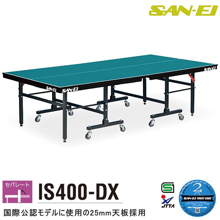 名作 卓球台 国際規格サイズ 三英(SAN-EI/サンエイ) 18-336 セパレード式卓球台 IS400-DX 卓球台 18-336 (レジュブルー), ワタライチョウ:255d2968 --- inglin-transporte.ch