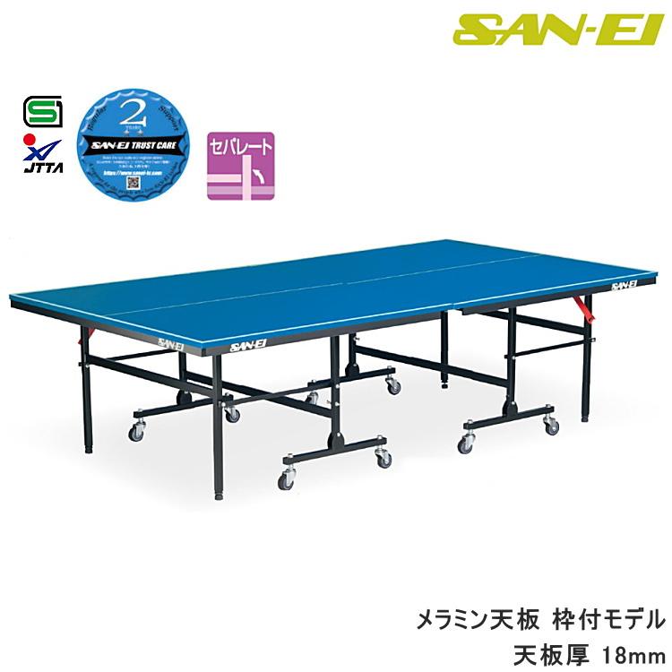 三英(SAN-EI/サンエイ) 卓球台 セパレート式卓球台 IS100 18-756100(ブルー)