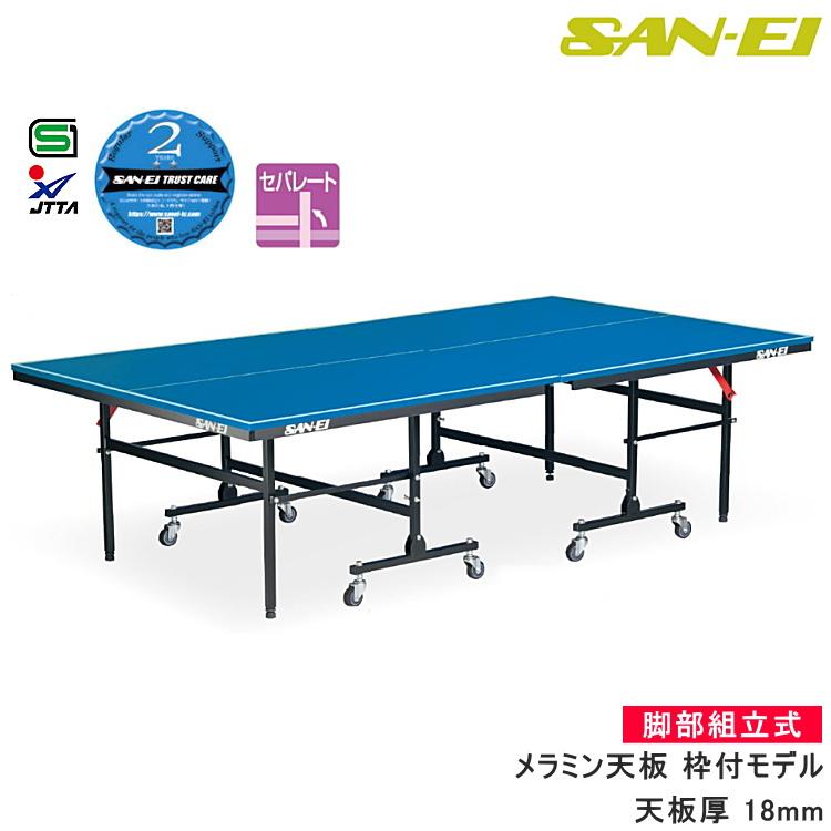 三英(SAN-EI/サンエイ) 卓球台 セパレート式卓球台 IS100 18-756(ブルー) [脚部組立式]