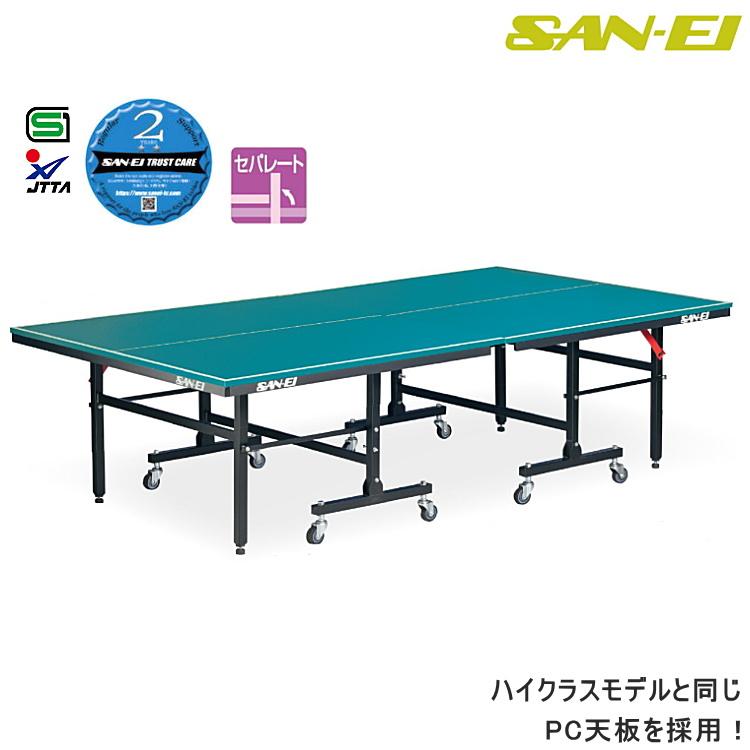 三英(SAN-EI/サンエイ) 卓球台 セパレート式卓球台 JS300 18-849(レジュブルー)