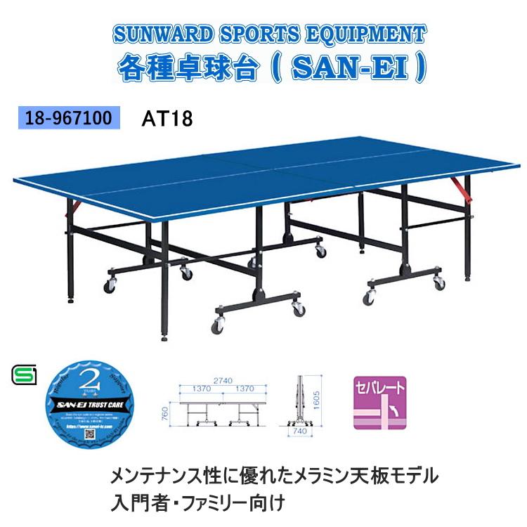 三英(SAN-EI/サンエイ) 卓球台 セパレート式卓球台 AT18 18-967100(ブルー)