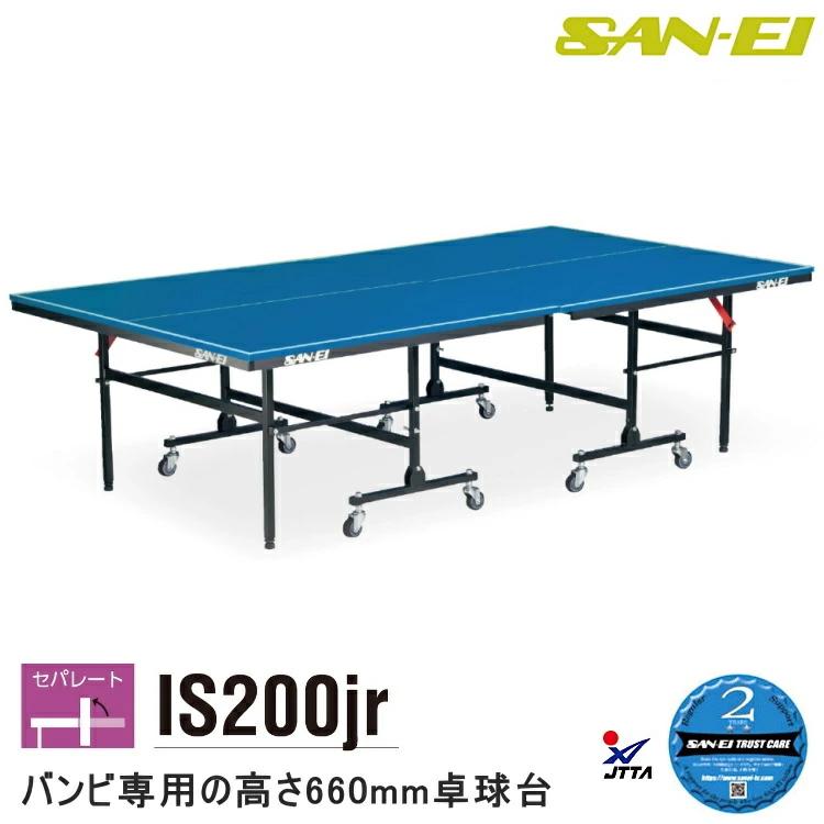 卓球台 三英(SAN-EI/サンエイ) セパレート式卓球台 IS200Jr (ブルー) バンビ専用 キッズ 18-700