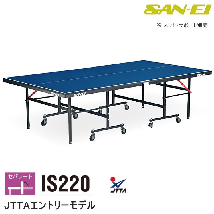 送料無料 三英 SAN-EI サンエイ セパレート式卓球台 お得なキャンペーンを実施中 デポー JTTA公認 エントリーモデル 国際規格サイズ 卓球台 IS220 18-956100 ブルー