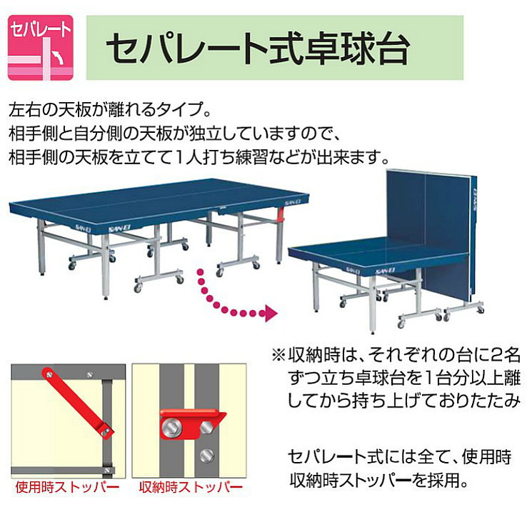 Ping Pong Table 3 English (Sana) Separate International Standard Size  Paragon Sensor 17 532 (blue) World Model Ping Pong Table