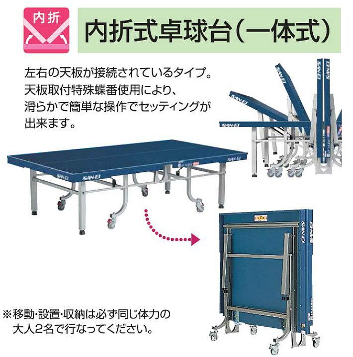 坪乒乓球表 3 英语 (Sana) 轮椅使用者和褶皱类型 fig.㈵ 国际标准调整大小绝对 W 13 561 (蓝色) 世界模型乒乓球桌
