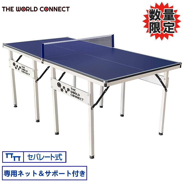 【予約/6月上旬発売予定】卓球台 家庭用サイズ 折りたたみ TWC ミッドサイズテーブル セパレート式 ネット・サポート付き TV001A THE WORLD CONNECT