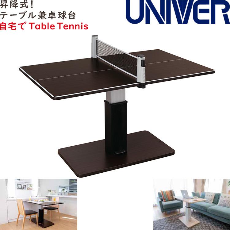 ユニバー UNIVER 昇降式 テーブル兼卓球台 ミニ卓球台 SHT