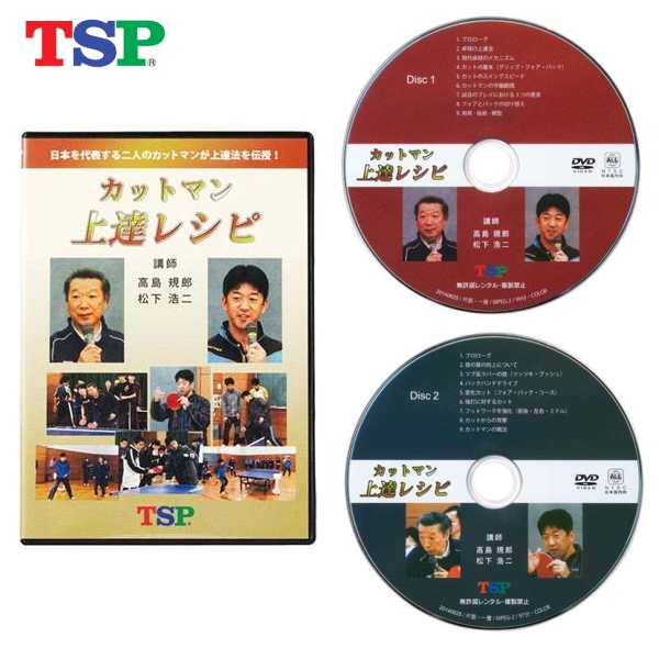 TSP DVD カットマン上達レシピ 045691 卓球DVD 卓球用品
