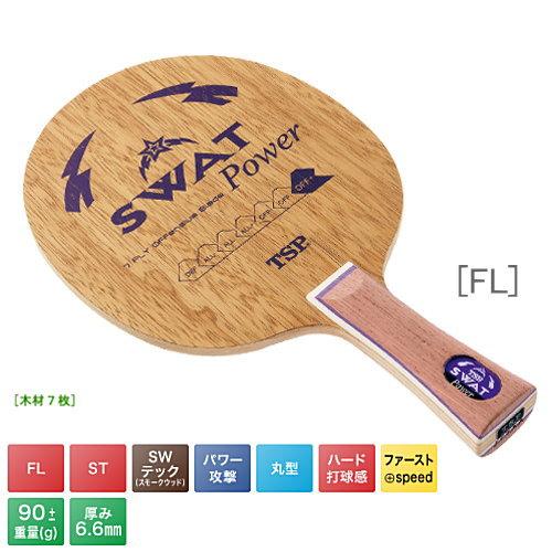 TSP 斯瓦特功率 FL 026684 乒乓球球拍开始攻击乒乓球装备