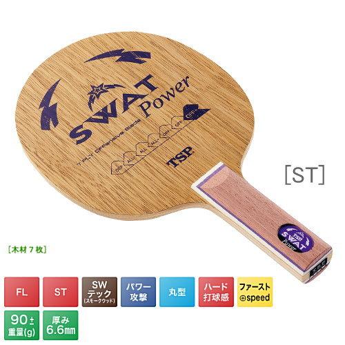 スワットパワー STTSP 卓球ラケット 注目ブランド 攻撃用 卓球用品 爆買い送料無料 シェークハンド ST TSP 026685