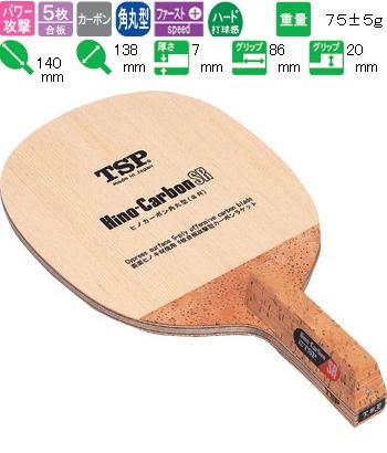 ヒノカーボンSR(角丸型) TSP 卓球ラケット 攻撃用 #21312 【smtb-ms】卓球用品